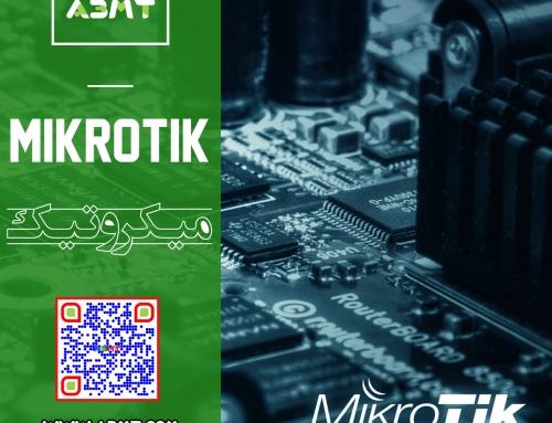 میکروتیک (MIKROTIK)